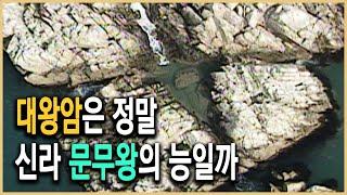 역사스페셜 – 최초 발굴, 신라 대왕암