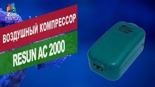 Воздушный компрессор Resun AC 2000 | Обзор воздушный компрессор Resun AC 2000
