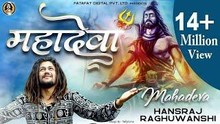 Hansraj Raghuwanshi -Mahadeva (Full Song ) महादेवा - शिवरात्रि Special Song 2020 - Babaji | 4K VIDEO