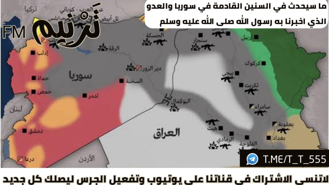 ماذا سيحدث في الأعوام القادمة في سوريا ومن هو العدو الذي اخبرنا عنه رسول الله صلى الله عليه وسلم