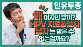 왜 여자만 받아? HPV 치료&검사 남자는 받을…
