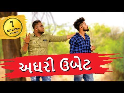 Swagger Baba  Gujju Comedy Video  Aghri Ubet  Gujarati