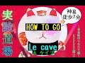 【How to go?】神泉駅〜Le caveへの行き方動画 徒歩7分 の動画、YouTube動画。