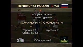 Динамо (Москва) 2-1 Локомотив (Москва). Чемпионат России-1995