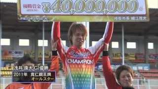 2011年 G1第54回オールスター競輪【シクロチャンネル】