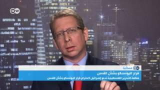 """الناطق باسم رئاسة مجلس الوزراء الاسرائيلي :"""" قرار اليونسكو حول الأقصى تزوير للحقائق"""