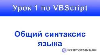 Урок 1 по VBScript Синтаксис vbs сценариев