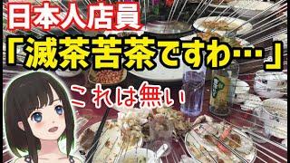 【海外の反応】非常識!日本の焼肉店で差別を受けたとする中国人の主張に疑問の声!「もう無茶苦茶ですわ!!」「この場合は間違いなく限度を超えてたんだろうな。」【マナーの差】