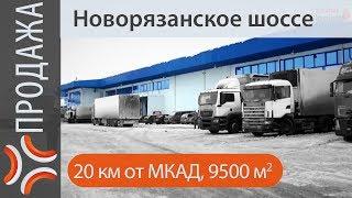 Продажа складского помещения | www.sklad-man.ru | Продажа складского помещения(, 2013-12-13T17:27:04.000Z)