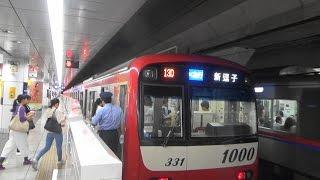 【Tokyo International Airport/Haneda Airport#3】Go to Kaminari-mon Gate, Asakusa by Keikyu Line