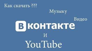 Как скачать музыку , видео с Вк  и YouTube !