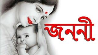 mother's day special bengali kobita Jononi by ponchyashika[পঞ্চাশিকা 2017]