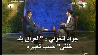 جواد الخوئي :