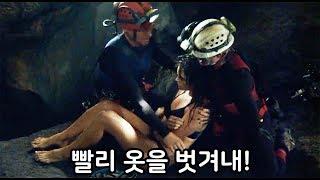 모험에 미친 5명의 남녀가 동굴속에 갇히면 벌어지게 되는 일