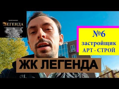 ЖК ЛЕГЕНДА от застройщика Арт Строй - Новостройки Казань