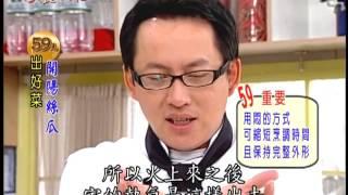 阿基師59元出好菜-開陽絲瓜料理食譜