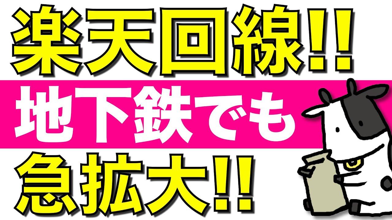 【検証】楽天モバイルは地下鉄でも使えるのか徹底調査!東京メトロで楽天回線が急拡大【電波調査】