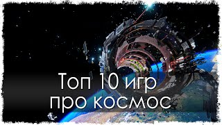 Топ 10 игр про космос(Топ 10 игр про космос -------------------------------------------------- http://steampay.com/ - купить ключи по низким ценам http://steampay.com/giveaway/..., 2015-04-13T16:01:42.000Z)