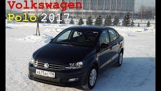 Фольксваген Поло 2017: отзыв владельца о новом Volkswagen Polo