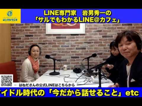 伝説のアイドルグループ CoCo 元メンバー はねだえりかさん登場!LINE専門家 岩男秀一の「サルでもわかるLINE@カフェ」第52回