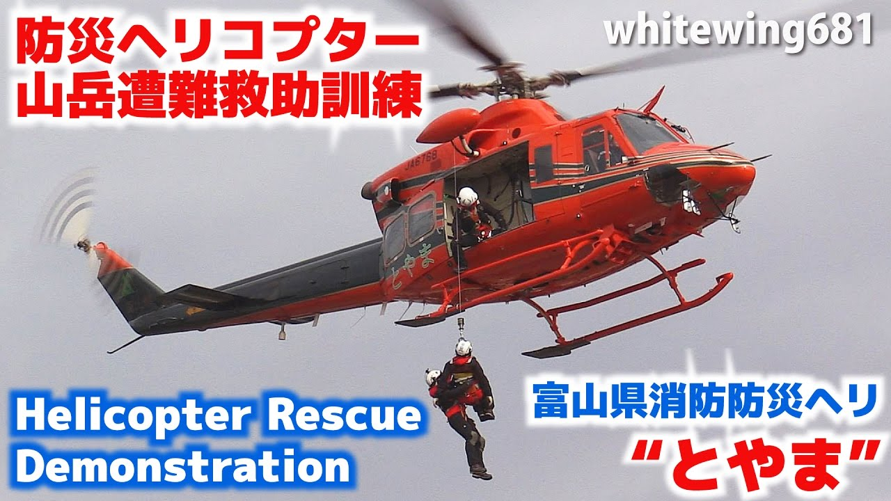 Helicopter Rescue Demo] 富山県...