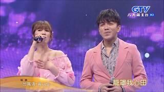 2018.05.23【最好聽的歌】曹雅雯+許志豪 相見不如懷念