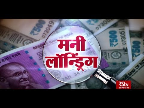 RSTV Vishesh - 22 August 2019: Money Laundering | मनी लॉन्ड्रिंग