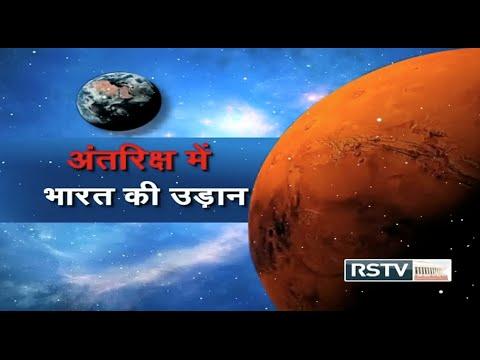 Mars & Beyond - ISRO & India