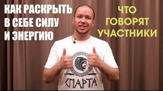 Как раскрыть в себе силу и энергию? Отзывы о тренинге Дмитрия Васильева