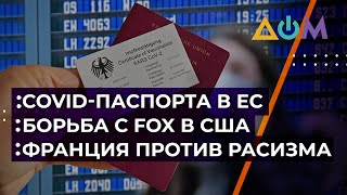 Паспорта вакцинированных. Что придумали в Европе