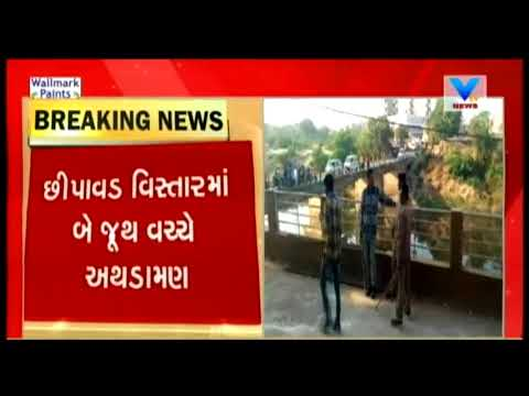 Six injured in clash between two groups in Kheda | Vtv News