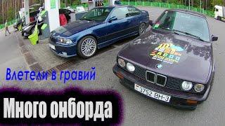 Очень много онборда Парный дрифт Серега влетел в кучу на BMW