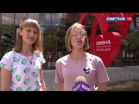 Всероссийский детский центр