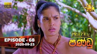 Maha Viru Pandu | Episode 68 | 2020-09-23 Thumbnail