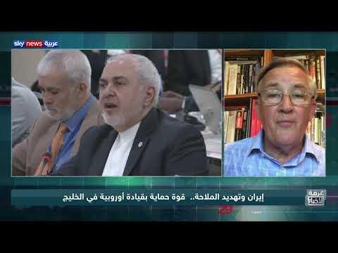 إيران وتهديد الملاحة.. قوة حماية بقيادة أوروبية في الخليج  - نشر قبل 2 ساعة