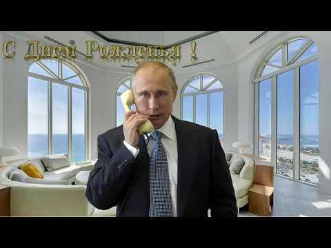 Поздравление с днём рождения для Артура от Путина