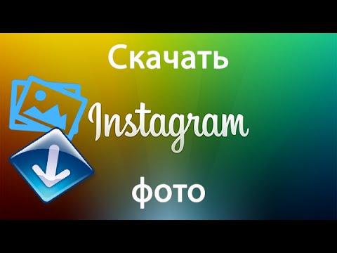 Как скачивать фото с инстаграмма и сохранять его?