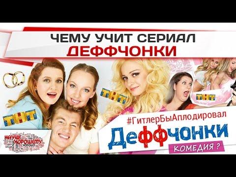 Сериал Деффчонки (ТНТ):