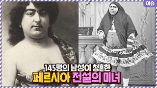 """145명의 남성이 청혼한 페르시아 """"전설의 미녀"""""""