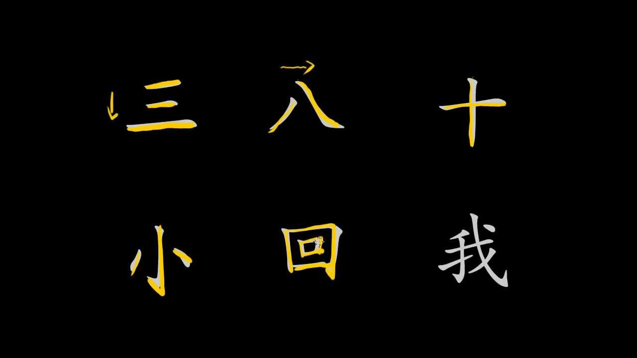 Chinese character writing resource: Chinese character stroke order