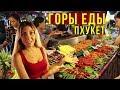 Цены на Пхукете - БОЛЬШОЙ Рынок Еды в Тайланде, Праздник ЖИВОТА