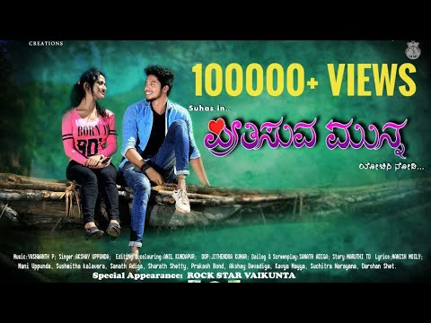 Preethisuva Munna || Kundapura Kannada Short Film || SSM Creations || Make Some Noise Music ||