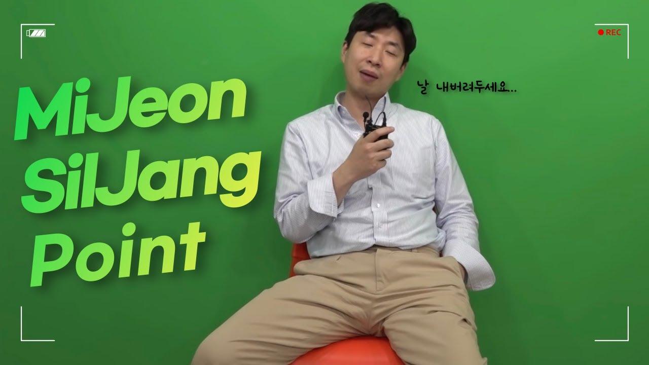 추멘's MiJeon SilJang Point