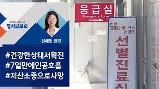 코로나19, 건강한 사람도 '위험'…기저질환 없는 40대 사망 / JTBC 정치부회의