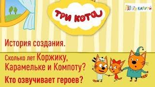 Три кота - история МУЛЬТФИЛЬМА.Коржик, Карамелька, Компот.