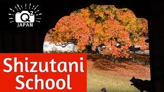 Shizutani School in Bizen City, Okayama Prefecture 閑谷学校備前市岡山県