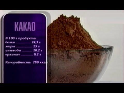 Какао польза и вред. Как приготовить чтобы получить максимальную пользу
