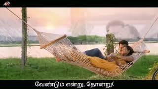 Tamil Whatsapp Status | Enge Neeyo - Thanimaiye With Lyrics