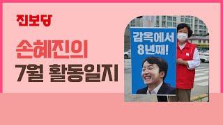 #찐_정치요리사_진보당_손혜진_7월 활동일지