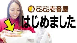 CoCo壱のカレー、ついにデビュー!